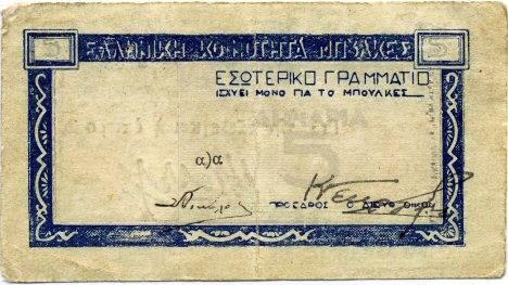 Novčanica Grčke republike u Bulkesu